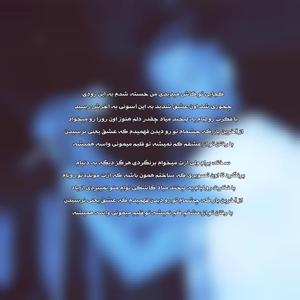 دانلود آهنگ جدید سیروان خسروی به نام کجایی تو