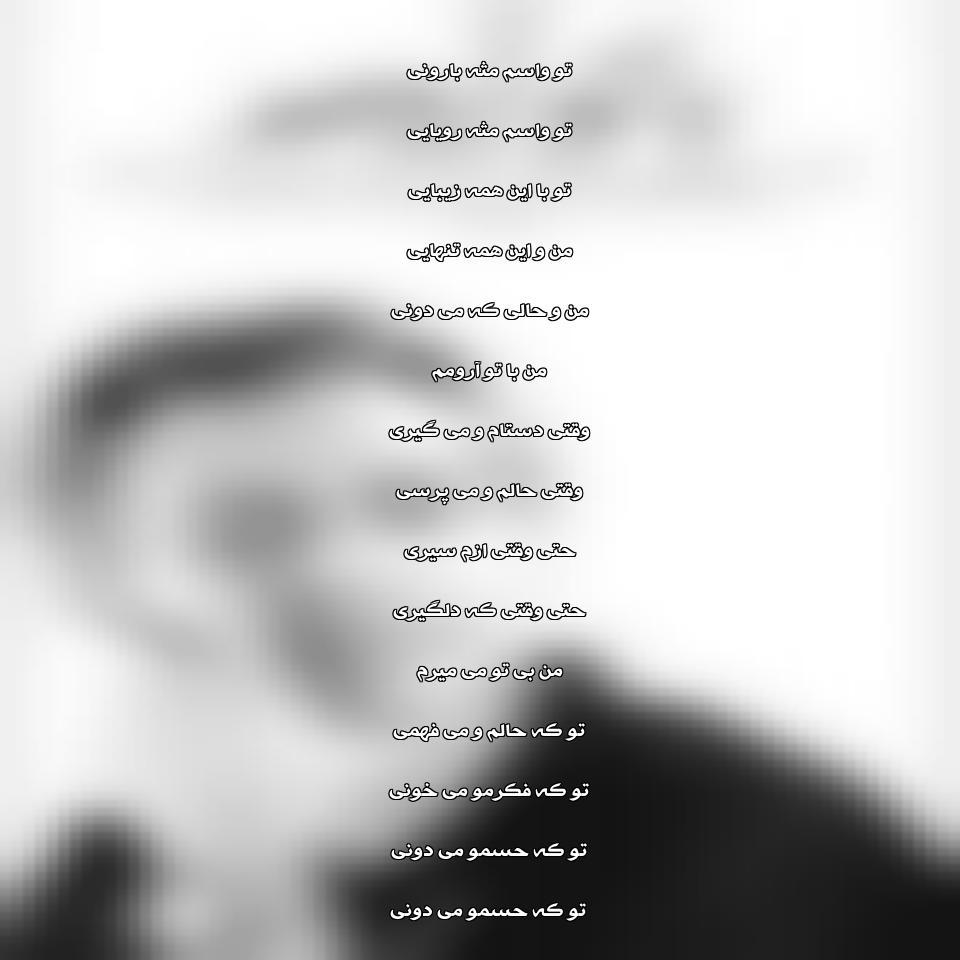 دانلود آهنگ جدید محمدرضا هدایتی به نام من با تو آرومم