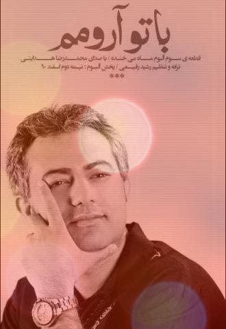 آهنگ من با تو آرومم از محمدرضا هدایتی