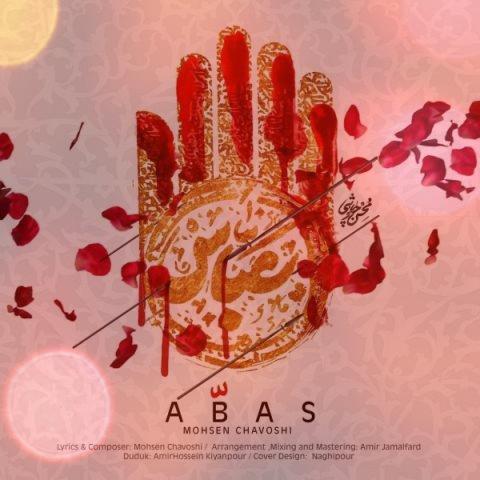 آهنگ عباس از محسن چاوشی