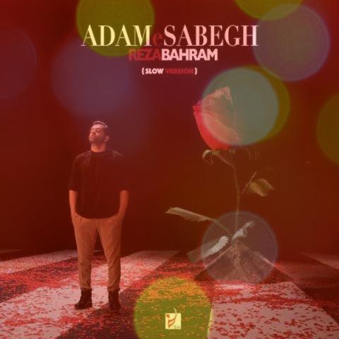 آهنگ آدم سابق (ورژن جدید) از رضا بهرام