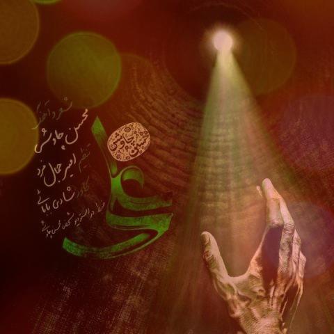 آهنگ علی از محسن چاوشی