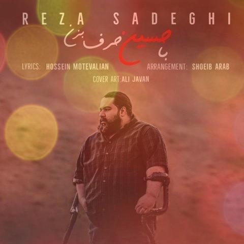 آهنگ با حسین حرف بزن از رضا صادقی