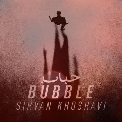 آهنگ حباب از سیروان خسروی