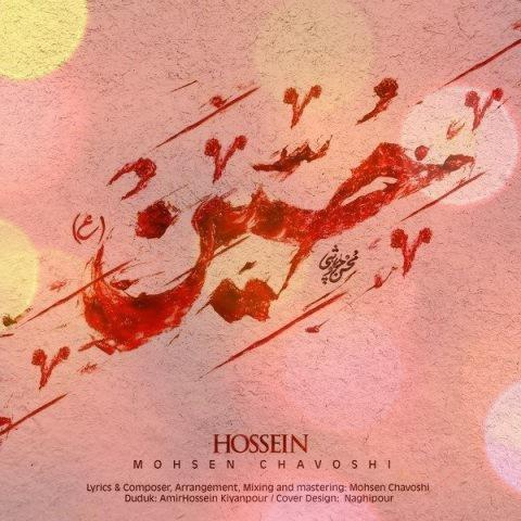 آهنگ حسین از محسن چاوشی