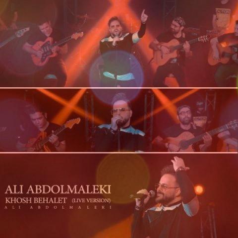 آهنگ خوش به حالت (اجرای زنده) از علی عبدالمالکی