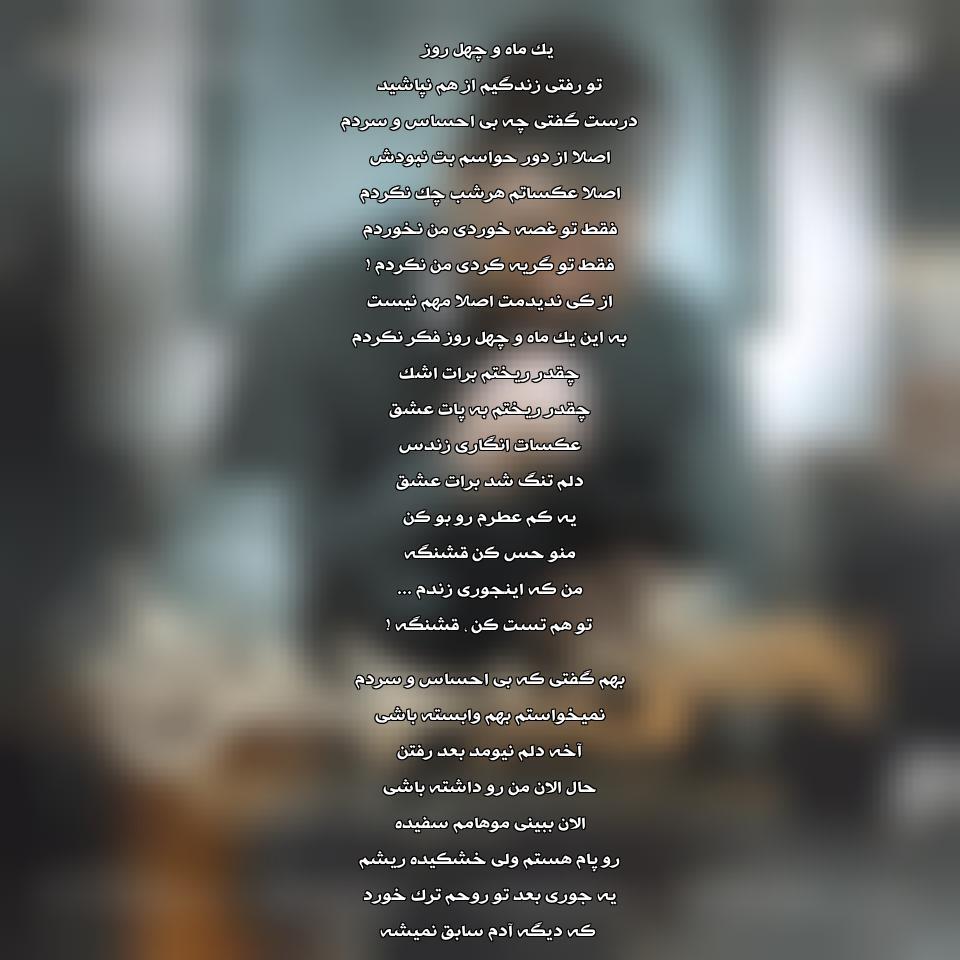 دانلود آهنگ جدید مجید خراطها به نام یک ماه و چهل روز