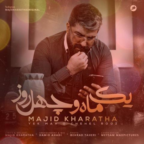 آهنگ یک ماه و چهل روز از مجید خراطها
