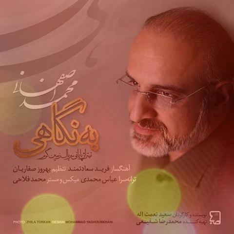 آهنگ به نگاهی از محمد اصفهانی