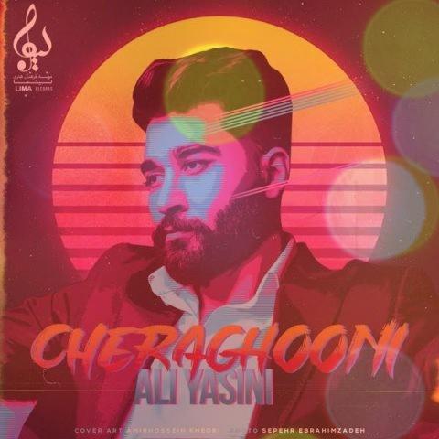 آهنگ چراغونی از  علی یاسینی