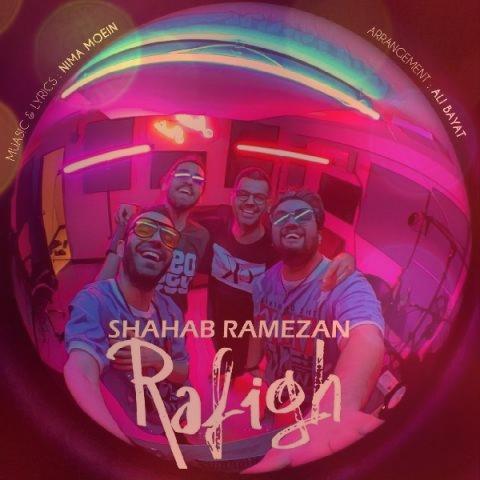 آهنگ رفیق از شهاب رمضان