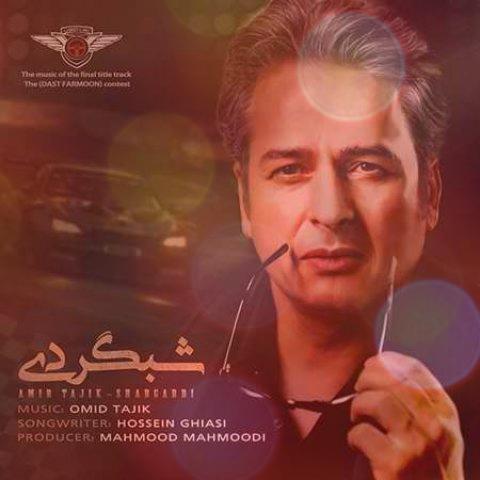 آهنگ  شبگردی از  امیر تاجیک
