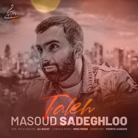 آهنگ تله از مسعود صادقلو