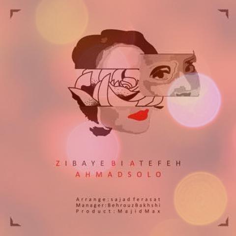 آهنگ زیبای بی عاطفه از احمد سلو