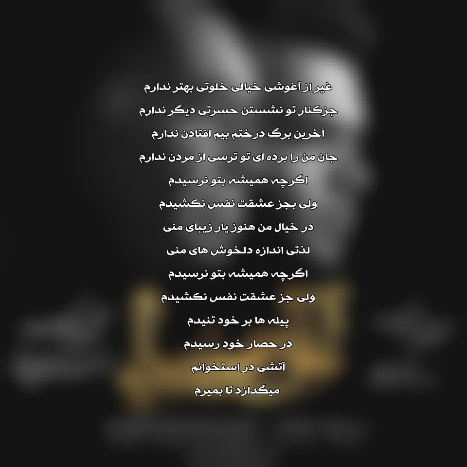 دانلود آهنگ جدید ایرج خواجه امیری و علی یاری به نام آغوش خیالی