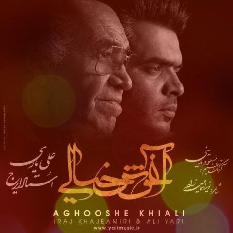 آهنگ آغوش خیالی از ایرج خواجه امیری و علی یاری