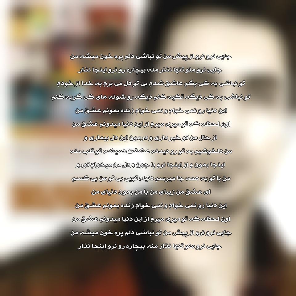 دانلود آهنگ جایی نرو از امین حبیبی