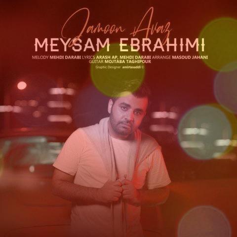 آهنگ جامون عوض از میثم ابراهیمی