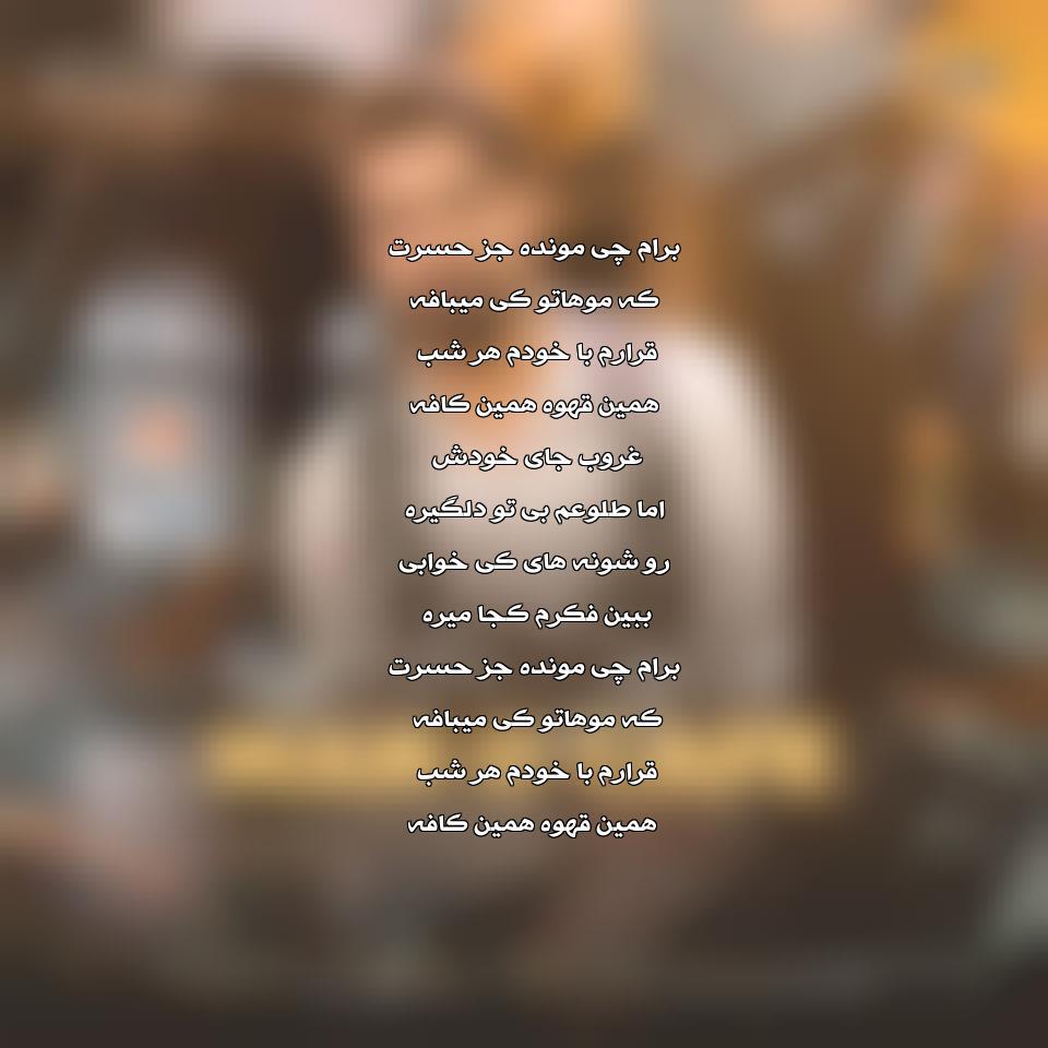 دانلود آهنگ جدید علی سفلی به نام منو کافه