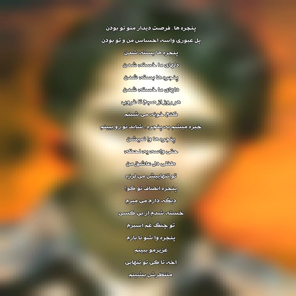 آهنگ پنجره (ریمیکس) از امین حبیبی