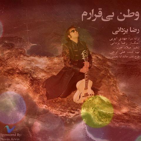 آهنگ وطن بی قرارم از رضا یزدانی