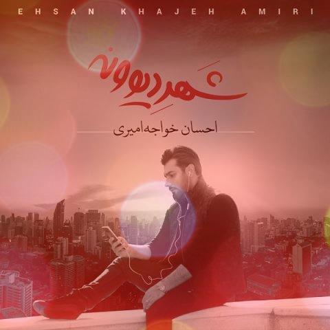 آهنگ صحنه از احسان خواجه امیری