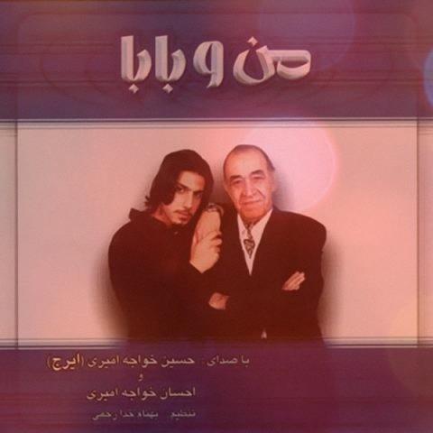 آلبوم من و بابا از احسان خواجه امیری