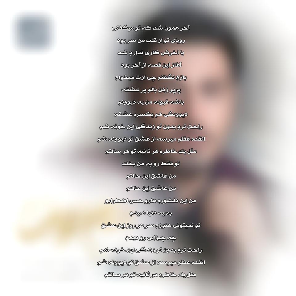 آهنگ جدید احسان خواجه امیری به نام سی سالگی
