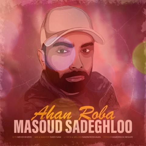 آهنگ آهن ربا از مسعود صادقلو