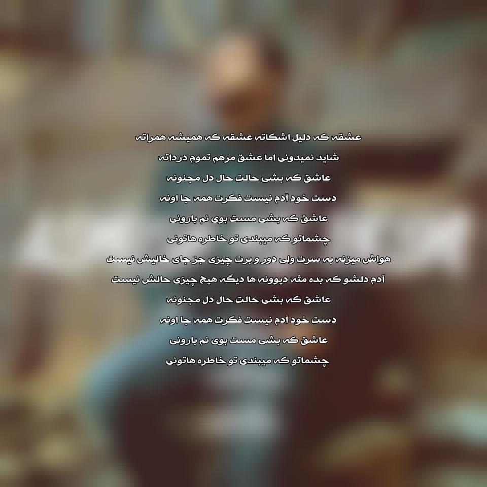 آهنگ جدید احسان خواجه امیری عاشق که بشی