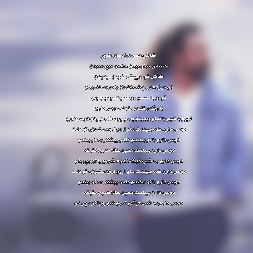آهنگ جدید امیر عباس گلاب دوس دارم