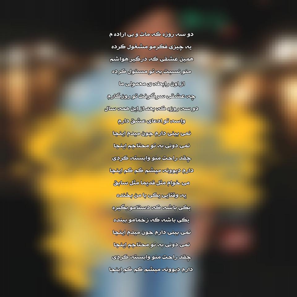 آهنگ احسان خواجه امیری بنام اعتراف