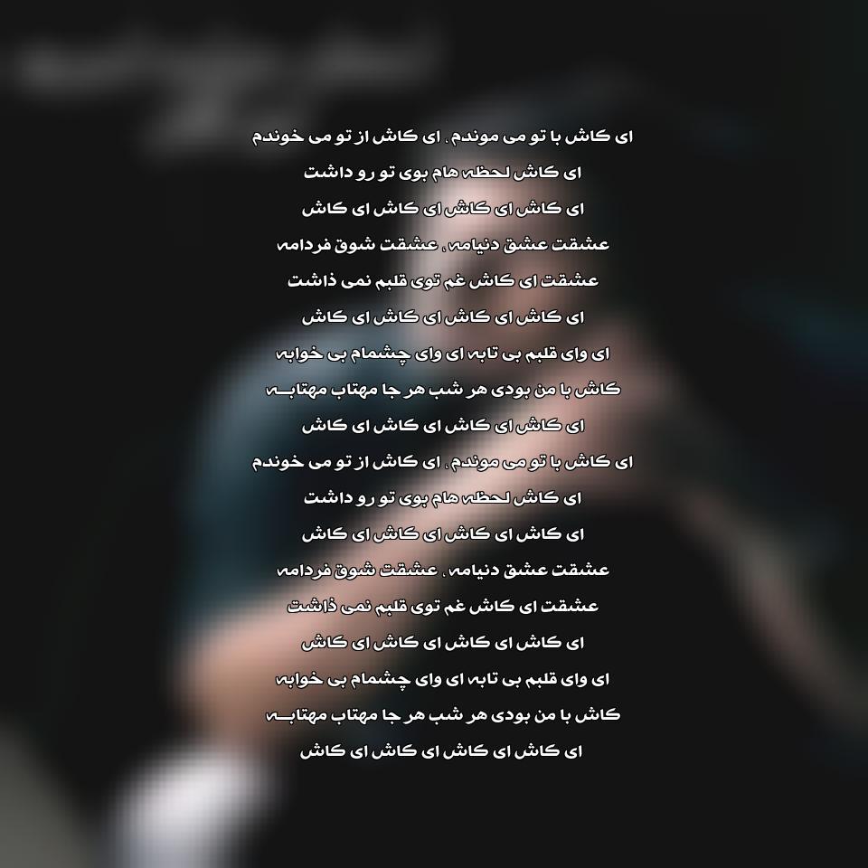 آهنگ احسان خواجه امیری بنام ای کاش