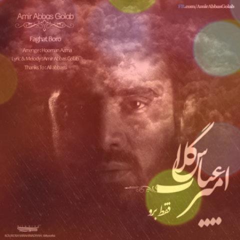 آهنگ فقط برو از امیر عباس گلاب