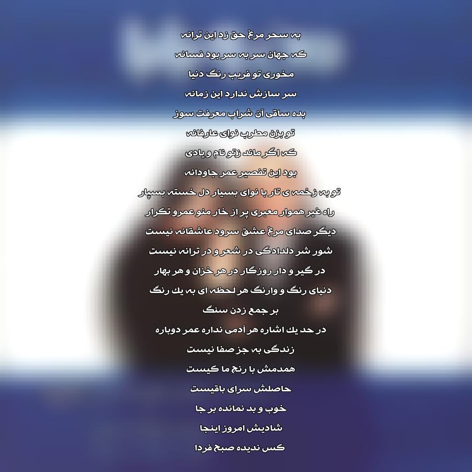 آهنگ جدید احسان خواجه امیری به نام فسانه