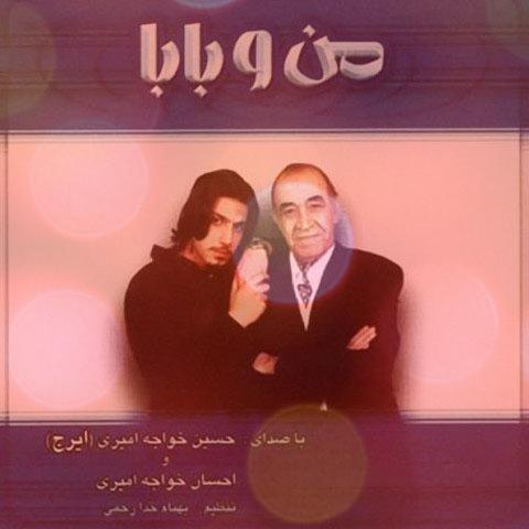 آهنگ فسانه از احسان خواجه امیری