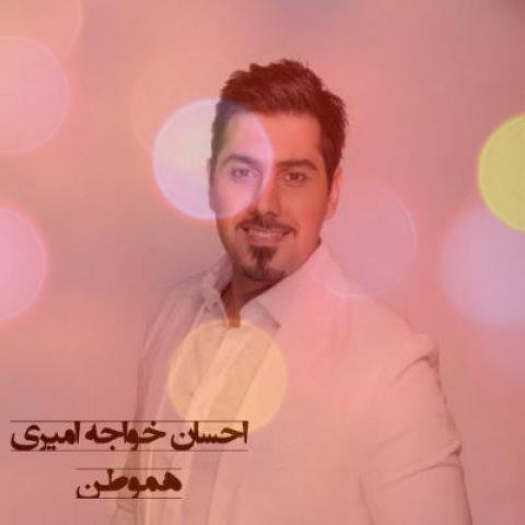 آهنگ هموطن از احسان خواجه امیری