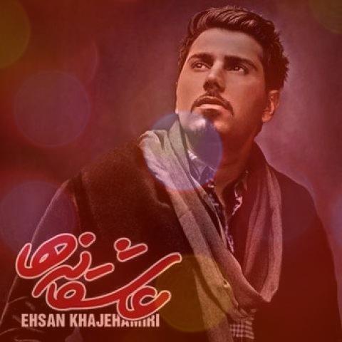 آهنگ خوشبختی از احسان خواجه امیری