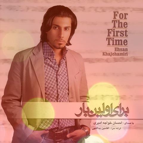 آهنگ من بی تو از احسان خواجه امیری