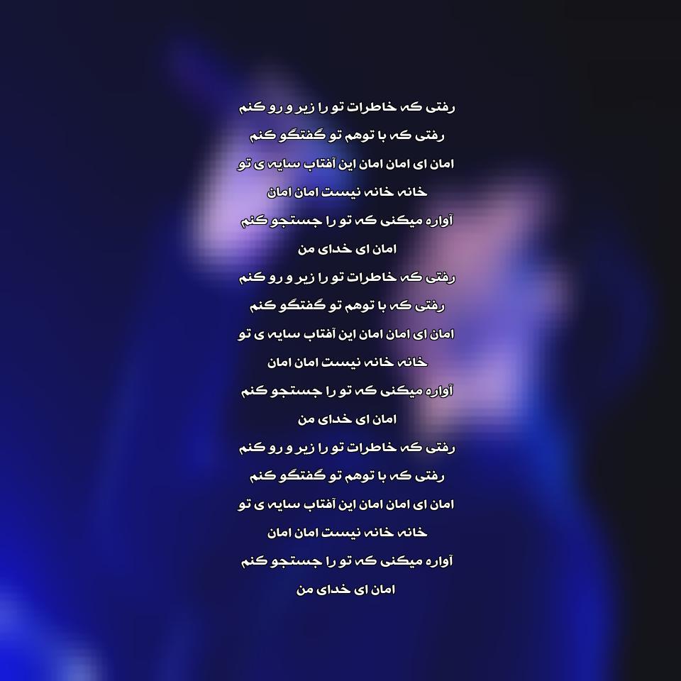 آهنگ جدید احسان خواجه امیری به نام رفتی که