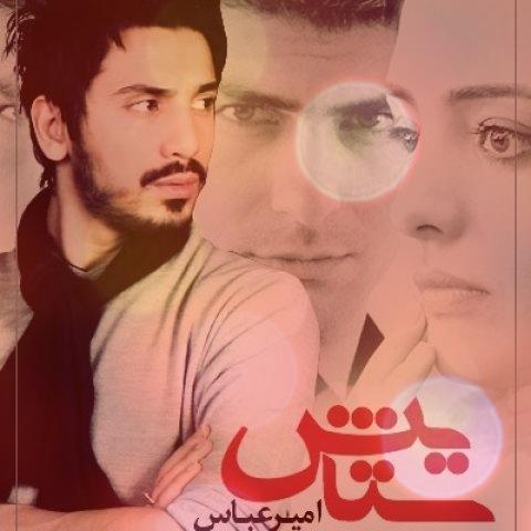 آهنگ ستایش ( حس و حالم خوش نیست ) از امیر عباس گلاب