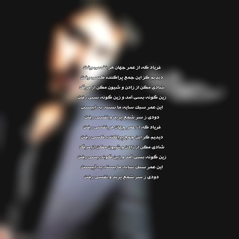 آهنگ جدید احسان خواجه امیری به نام شادی مکن