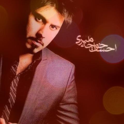 آهنگ شادی مکن از احسان خواجه امیری ( ترانه سریال در مسیر زاینده رود )