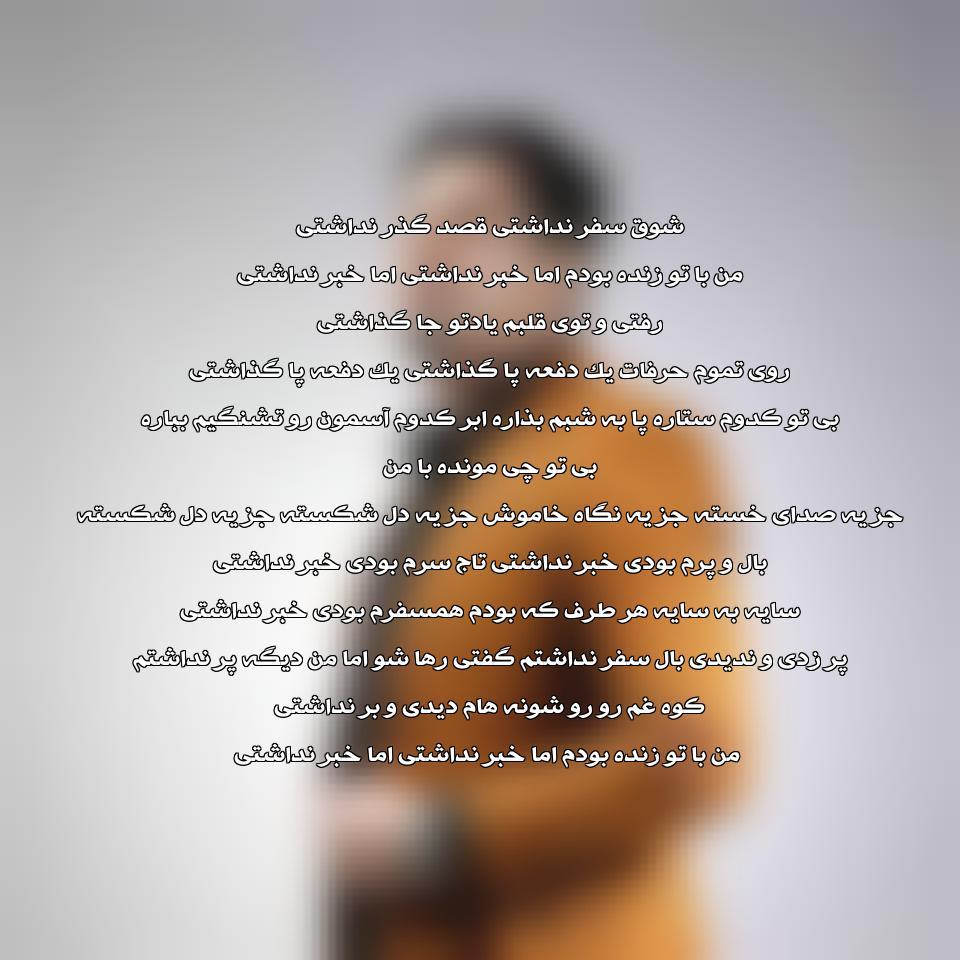 آهنگ احسان خواجه امیری به نام شوق سفر