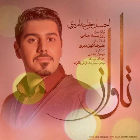 آهنگ تاوان از احسان خواجه امیری