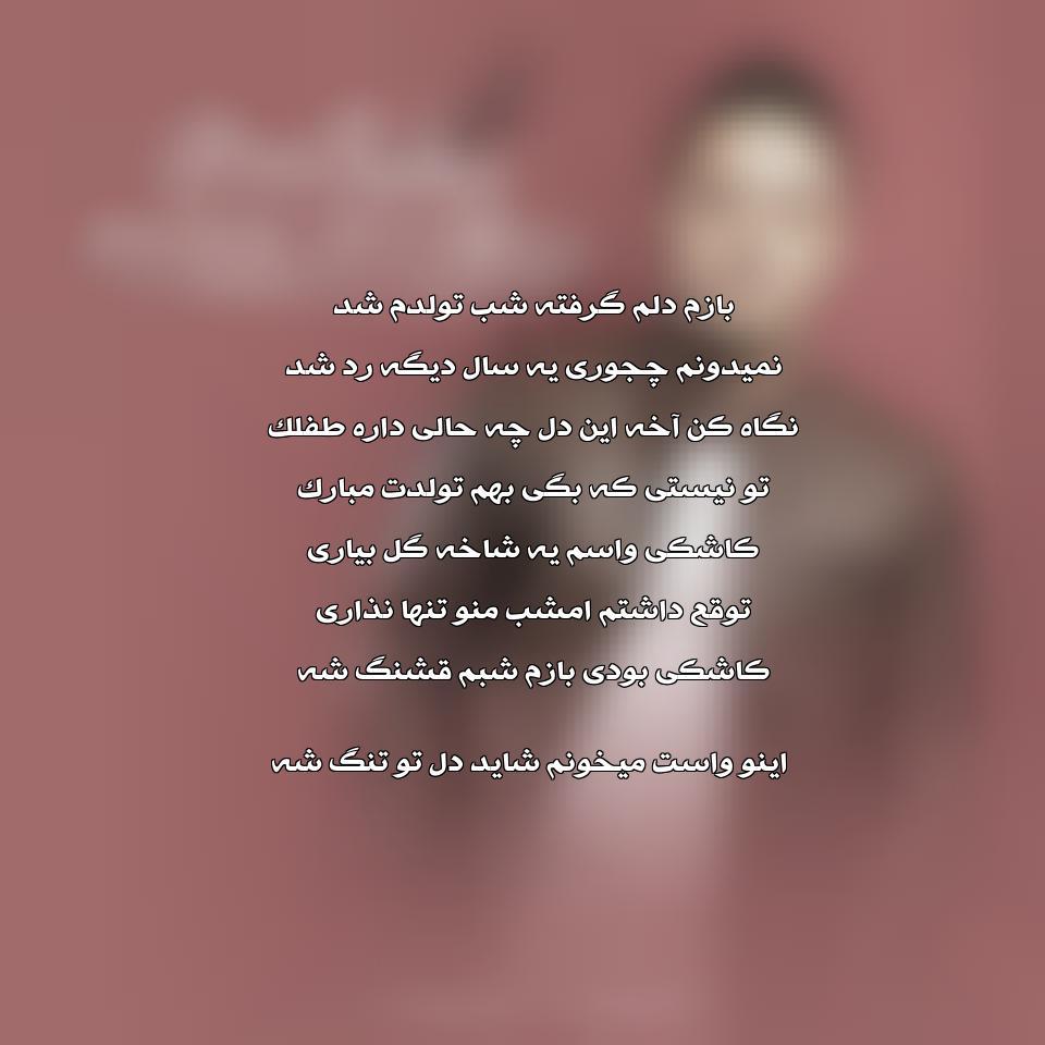 آهنگ جدید ناصر زینلی به نام تولد