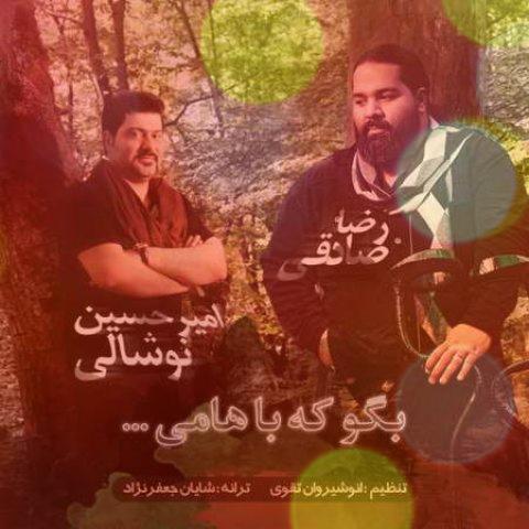 آهنگ بگو که باهامی از رضا صادقی
