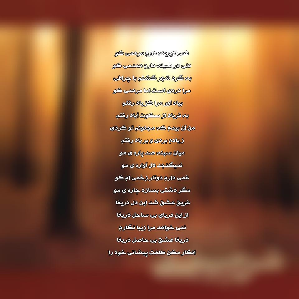 آهنگ جدید حجت اشرف زاده به نام شرح پریشانی (مقدمه