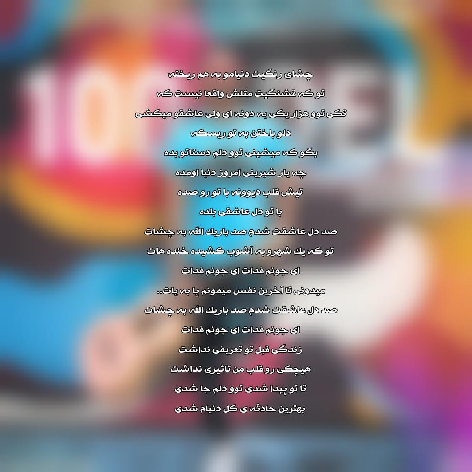 آهنگ جدید محمدرضا عشریه به نام صد دل