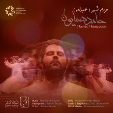 آهنگ مردم شهر از حامد همایون